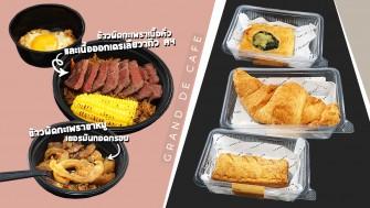อยู่บ้านก็กิน ข้าวผัดกะเพราเนื้อคั่วและเนื้อออกเตรเลียวากิว A4 ได้ สั่งเล้ย Grand de Cafe' เบเกอรี่เค้าก็อร่อยนะครับ