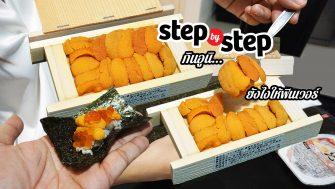 Step by Step กินอูนิยังไงให้ฟินเวอร์ เนื้อหวาน ละลายในปาก สดจริง อะไรจริง ต้องลองซักครั้ง ^^