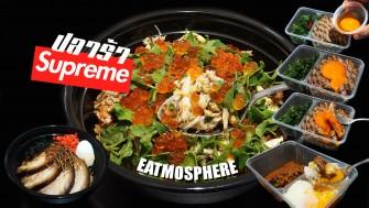 """จัดซักหน่อย """"ปลาร้า Supreme"""" ข้าวผัดพริกแกงปลาร้า รสเด็ด วัตถุดิบพรีเมี่ยม เนื้อปู Blue Crab ไข่ปลาแซลมอน ไม่ลองไม่ได้แว้ววว #Eatmosphere"""