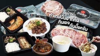 เก็บเนื้อ เก็บตัว อยู่บ้าน… ก็สั่งเมนูเทปปันยากิ (TEPPANYAKI) มาทำกินเองที่บ้านได้ ง่ายนิดเดียว ^^