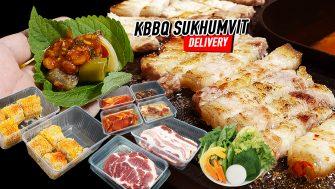 ปิ้งย่างเกาหลี สุดฮอต KBBQ Sukhumvit เคบีบีคิว สุขุมวิท 케이비비큐 수쿰빗 มีส่งให้กินที่บ้านแบบ Delivery แล้วนะจ๊ะ ^^