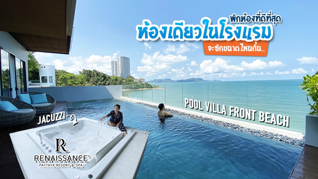 Renaissance Pattaya Resort and Spa Front Beach 0