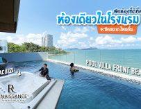 พักผ่อนแบบเต็มๆ เงียบสงบ ส่วนตั๊ว ส่วนตัว กับห้องพักที่ดีที่สุด ห้องเดียวในโรงแรม #Renaissance #Pattaya จะขนาดไหน ไปดูกั้น…