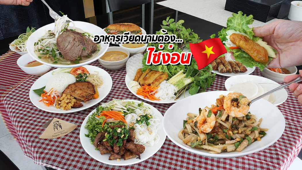 Saigon Recipe Restaurant 0