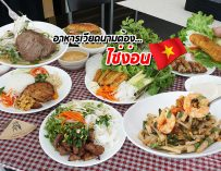 เปลี่ยนบรรยากาศ เบื่อปิ้งย่าง ชาบู หันไปกินอาหารเวียดนามแพล็บ Saigon Recipe เค้ามีส่งให้กินถึงบ้านนะจ๊ะ