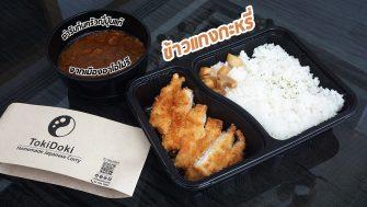 อร่อยดีแฮะ ข้าวแกงกระหรี่ (Homemade) ตำรับก้นครัวญี่ปุ่นแท้ จากเมืองอาโอโมริ