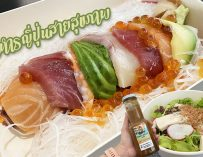 จัดปายยย… อาหารญี่ปุ่นเพื่อสุขภาพ ใครว่าไม่มี Rainbow roll (clean) คนรักสุขภาพ ชอบกินอาหารญี่ปุ่น ต้องลองครับ