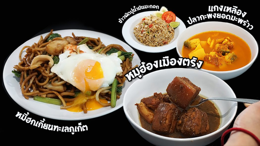 Krua Go Seng Delivery 0