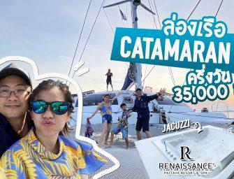 เที่ยวแบบไฮโซ #ซักครั้ง พัทยา 3 วัน 2 คืน ล่องเรือคาตามารัน (Catamaran) นอน Beach front หรูหรา หมาเห่า ห้า ห้า ห้า…