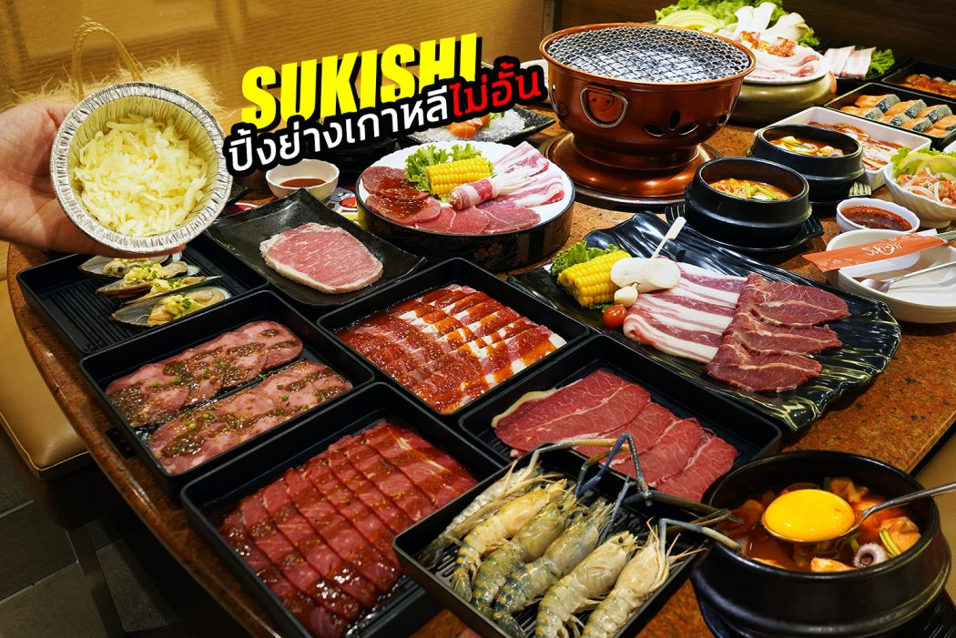 Sukishi Overload All You Can Eat 0
