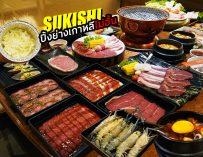 ปิ้งย่างเกาหลี ความสุข ล้นเตา อร่อยได้ ไม่อั้น กลับมาแล้วจ้า… หลังจากติด COVID ห่างหายปิ้งย่างไปนาน @Sukishi ไปกินกั้น