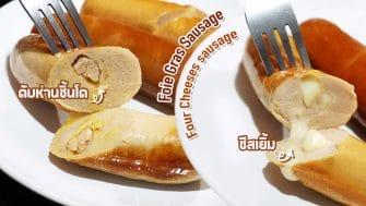 ไส้กรอกตับห่าน (Foie Gras) ใส่ตับห่านทั้งชิ้น ชิ้นโตๆ ต้องลอง ฟินไม่แพ้ไส้กรอกชีสสสส เลยจ้า… ลองเลยมะ ^^