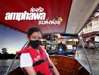 ล่องแม่น้ำแม่กลอง ชมวิถีชาวบ้านอัมพวา ดูหิ่งห้อย (มีจริงหลอ) เจอมั๊ย ?!?!? @ตลาดน้ำอัมพวา 60 บาท ชั่วโมงกว่าคุ้มโคตร ^^