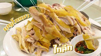 """กินไก่ฉีก (ไก่อบเกลือ) เนื้อไก่เค็ม แน่น หนังกรอบ หอมเหนียวแต่อร่อย ร้านลับอาหารจีน ที่ต้องจองคิว ไม่จองไม่ได้กิน """"บุญโภชนา"""" (BOON RESTAURANT) สีลม"""