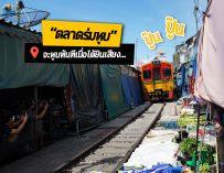 ถ่ายรูปสวยๆ ตลาดร่มหุบ จะหุบทันทีเมื่อได้ยินเสียง ปู๊น ปู๊น ไปกี่โมงดีจะได้เจอรถไฟ ?