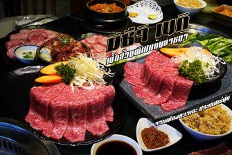 ชิมเนื้อ มิซึจิ เนกิ (MIZUJI NEGI IWATE GYU) เนื้อส่วนพิเศษต้นขาหน้า จากเมืองอิวาเตะ ประเทศญี่ปุ่น