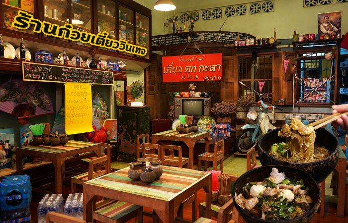 รีวิวสั้นๆ กิน เตี๋ยว ตก กะลา @ตลาดน้ำอัมพวา อร่อย ร้านสไตล์วินเทจถ่ายรูปสวย ^^