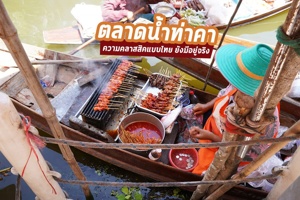Thaka Floating Market 0