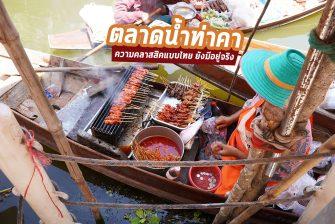 เที่ยวตลาดน้ำท่าคา #อัมพวา ความคลาสสิคตลาดน้ำแบบไทย ตลาดน้ำแบบดั้งเดิม ยังมีอยู่จริง