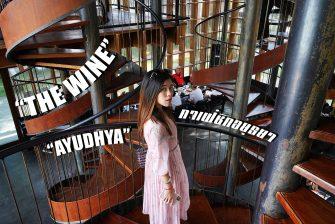 หนึ่งวันเก็บคาเฟ่ชิคๆ เก๋ๆ @อยุธยา Part I :: Grand Chaopraya Riverside Dinning Ayutthaya & The Wine Ayudhya คาเฟ่กล่อง ดีไซน์ล้ำ…