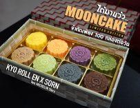 """จัดมาแล้ว… จ้า ขนมไหว้พระจันทร์ """"Kyo Roll En x Sorn Limited Edition"""" เชฟมิชลิน 2 ดาว จำกัดเพียง 100 กล่องต่อวันเท่านั้น !!!"""