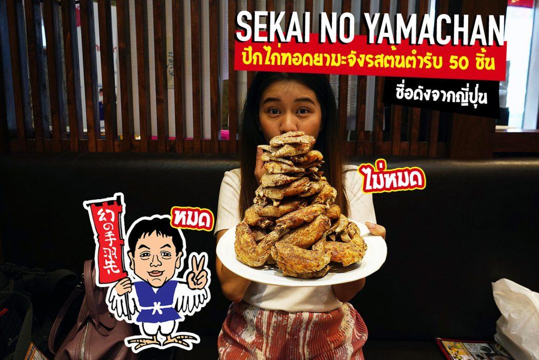 SEKAI NO YAMACHAN 00