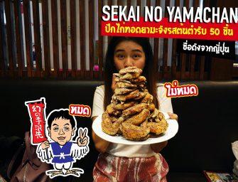 กินปีกไก่ทอดยามะจังรสต้นตำรับ 50 ชิ้น ชื่อดังจากญี่ปุ่น Sekai no Yamachan หมดไม่หมด มาดูก้าน…