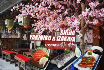 แนวอิซากายะก็มี ปิ้งย่างก็ได้ ชิลๆ สบายๆ สไตล์ญี่ปุ่นที่ SHIDA YAKINIKU AND IZAKAYA @ประชาชื่น