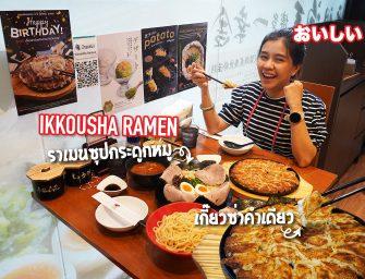กินราเมนหมูแผ่ น้ำซุปกระดูกหมู อันดับ 1 แห่งเมืองฮากาตะ อร่อยกับเกี๊ยวซ่าคำเดียว (Hitokuchi Gyoza) 35 ชิ้นไม่พอต้องร้องขอเพิ่ม ห้าๆๆๆ