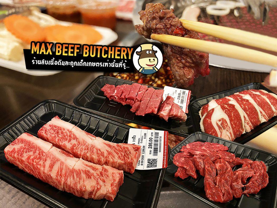 Max Beef Butchery Yakiniku 00