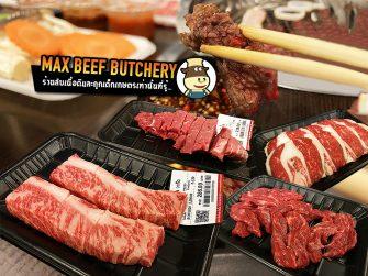ร้านลับ (Max Beef Yakiniku) เนื้อดีและราคาน่าคบ #ราคานักศึกษา เด็กเกษตรเท่านั้นที่รู้… @ม.เกษตรบางเขน