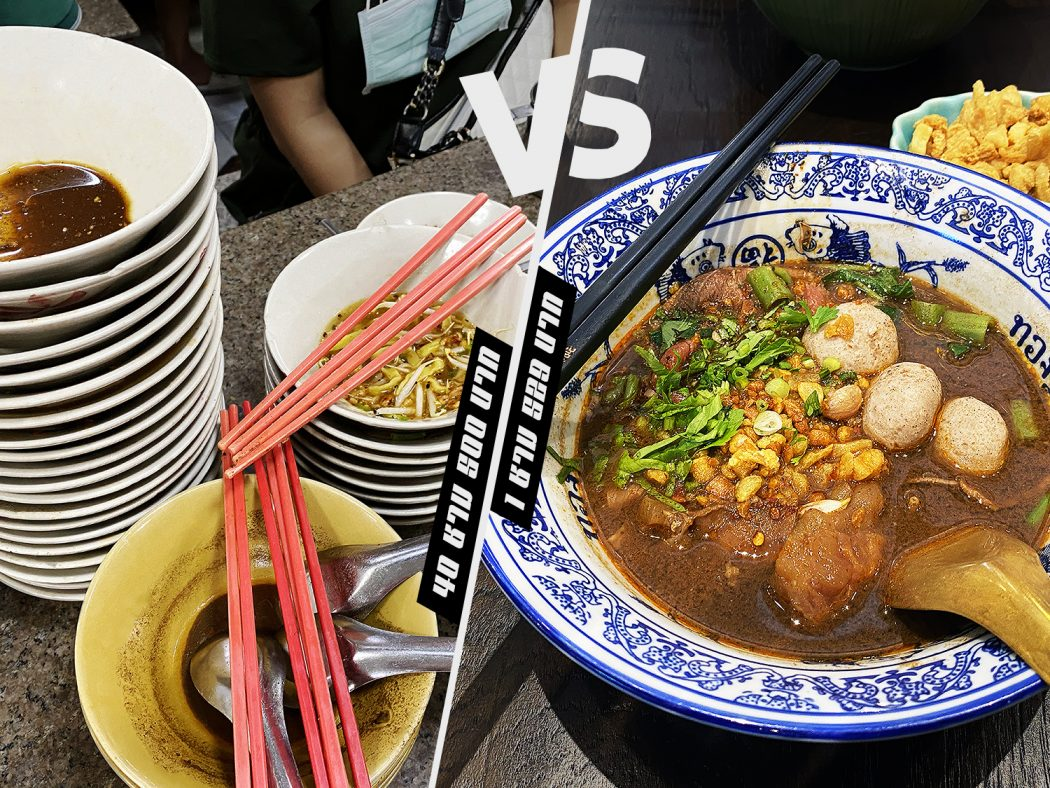Traditional Thai Boat Noodle vs Thong Smith 00