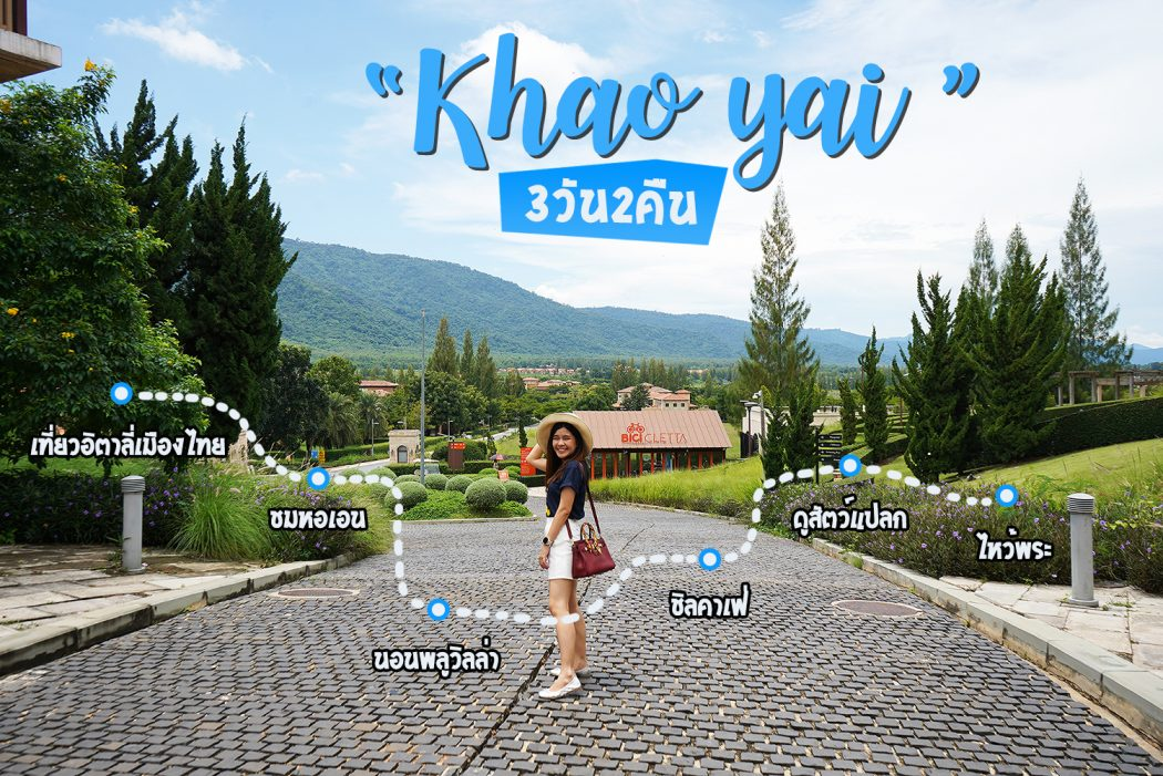 Trip Khao Yai 3 Day 2 Night 0