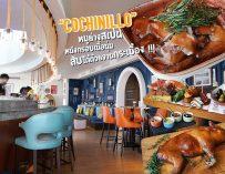 โยนจาน !!! กิน COCHINILLO หมูย่างสเปน หนังกรอบ เนื้อนุ่ม จานกระเบื้องสับได้ @UNO MAS ชั้น 54 เซ็นทาราแกรนด์ เซ็นทรัลเวิลด์