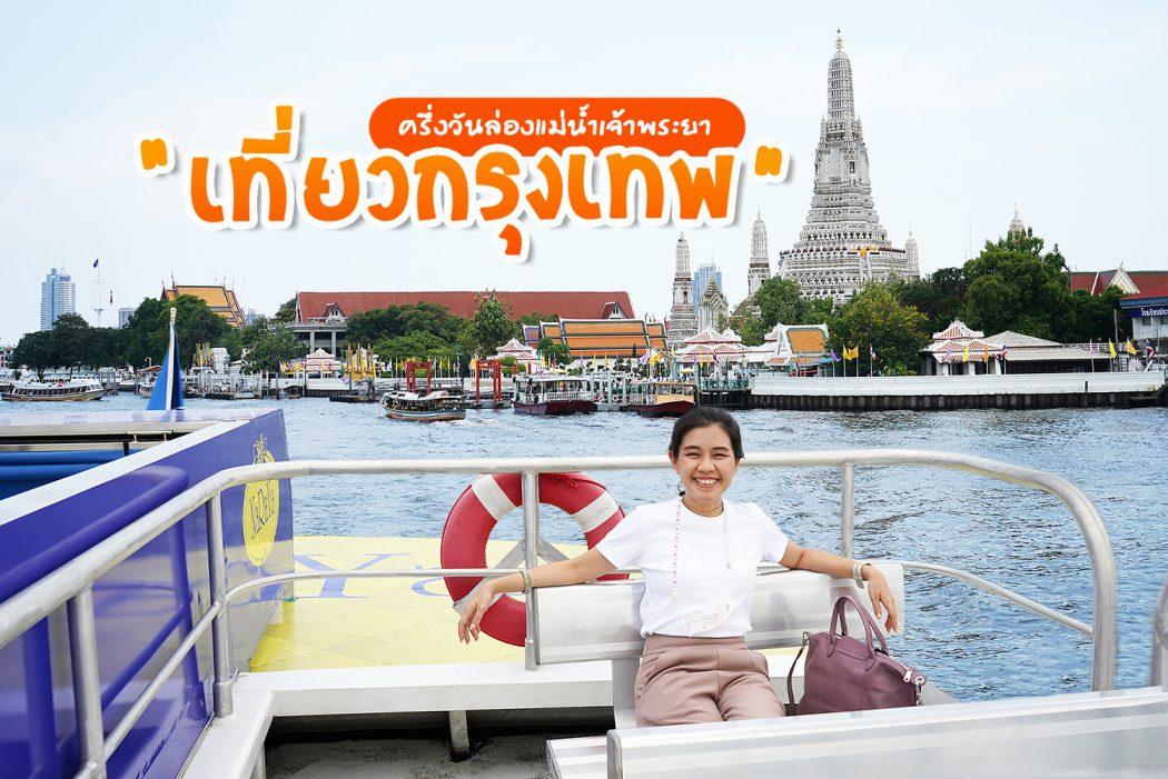 Bangkok Half Day Trip Chao Phraya Tourist Boat 0