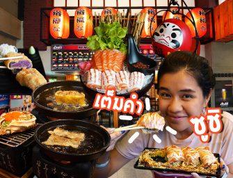 เต็ม(ล้น)คำซูชิ ลาดพร้าว 101 ใหญ่ไปไหน อร่อย ราคามิตรภาพ ตอนนี้มีปิ้งย่างกระทะร้อน สไตล์ญี่ปุ่นด้วยน้า…