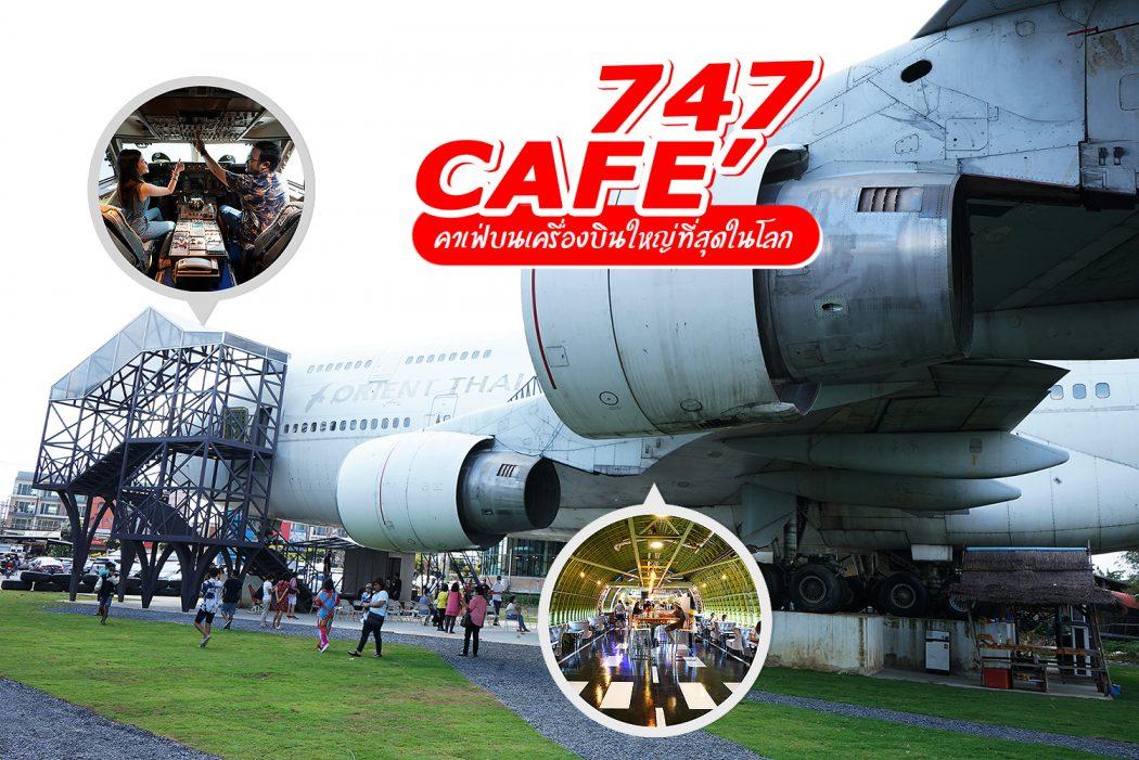 747 CAFE 0