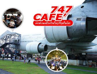 ชิลๆ ถ่ายรูป เก๋ๆ 747 CAFE' คาเฟ่บนเครื่องบินใหญ่ที่สุดในโลก (เค้าว่างั้น) นกยักษ์ปลดระวางตกแต่งแนว Industrial loft design เท่มากบอกเลย…
