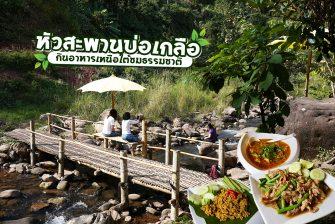 เที่ยวบ่อเกลือ กินอาหารเหนือ-ใต้ในที่เดียว ชมธรรมชาติ ร้านติดลำธาร ถ่ายรูปสวย @ร้านหัวสะพานบ่อเกลือ