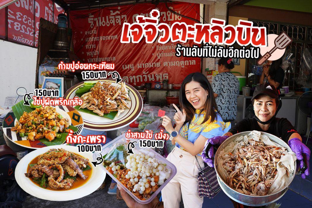 Jay Jiw Ta Liw Bin 0
