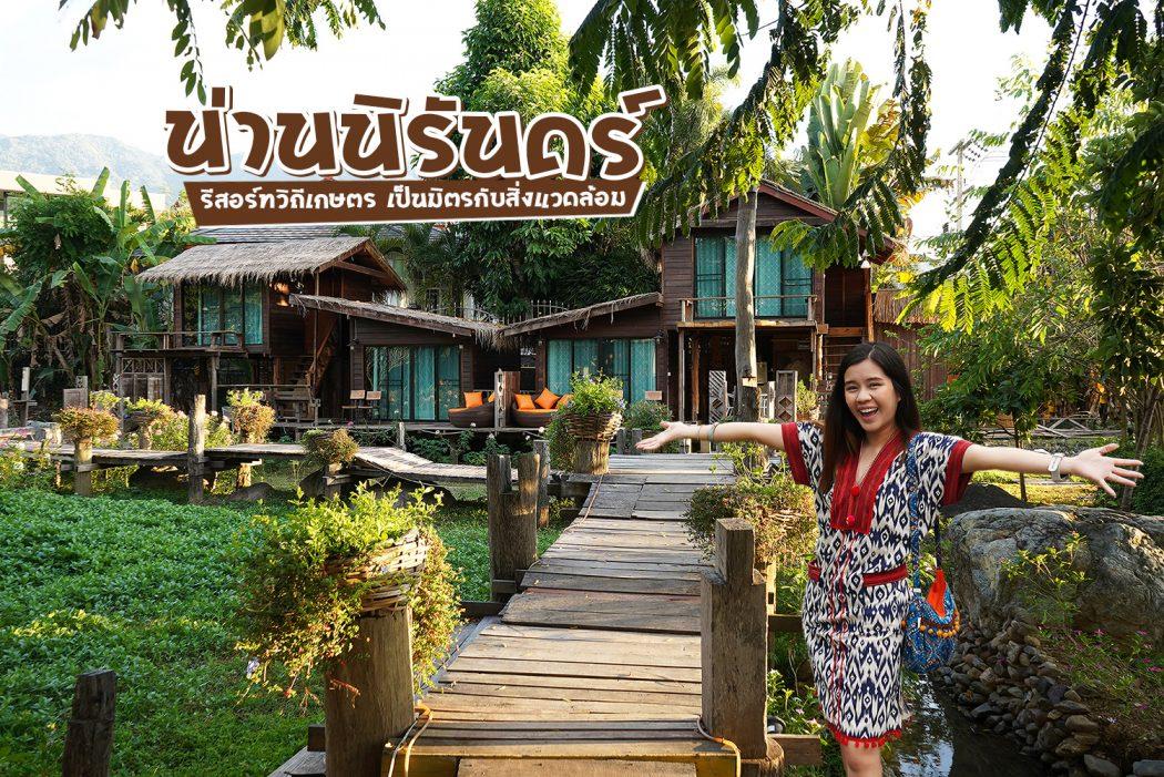 Nan Ni Run Resort 0