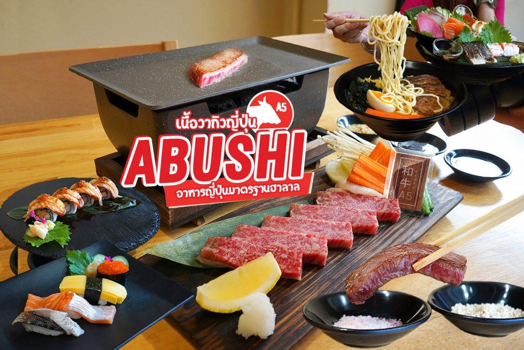 Abushi Japanese Cafe Halal Restaurant 00