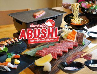 กินเนื้อวากิวนำเข้าจากญี่ปุ่น เหรียญทองวากิวโอลิมปิค ปี 2017 Kagoshima A5 @ABUSHI ร้านอาหารญี่ปุ่นมาตรฐานฮาลาล
