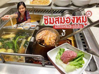 กินสมองหมูต้มในน้ำซุปหม่าล่า อืมมมมม… อร่อย @HaiDiLao Hotpot #น่ากลัว #แต่อร่อย ลองกินกันมะ ^^