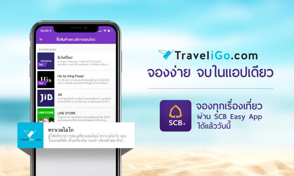 TraveliGo at SCB EASY APP 3