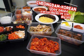 กินกุ้งดอง ปูดอง ห่อสาหร่าย อาหารเกาหลีเซตละ 99 บาท ฟินเวอร์ Cheongdam Korean Restaurant พร้อมส่งถึงบ้านด้วยน้า…