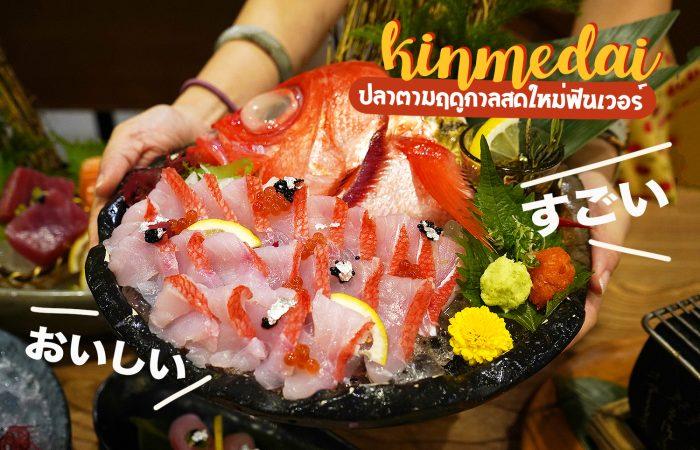 กินปลา KINMEDAI ใหม่ๆ สดๆ ส่งตรงจากญี่ปุ่น #ปลาตามฤดูกาล @KABOCHA SUSHI ได้ฟิวเหมือนกินที่ญี่ปุ่น