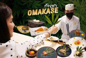 ลองซักครั้ง !!! โอมากาเสะร่าเริง ทุกเมนูมีกัญชา เจ้าแรกในประเทศไทย 3,555++ บาท (15 Courses) @Koko Japanese Restaurant กินไป ขำกันปายยย…