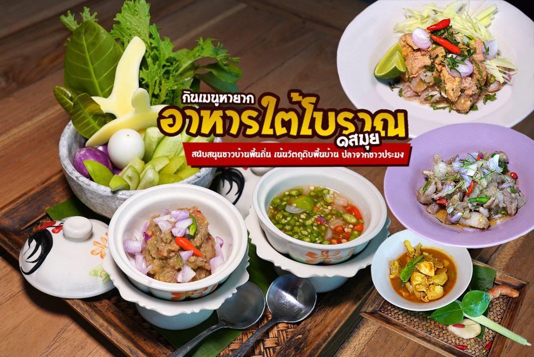 Phensiri Thai Restaurant Koh Samui 0