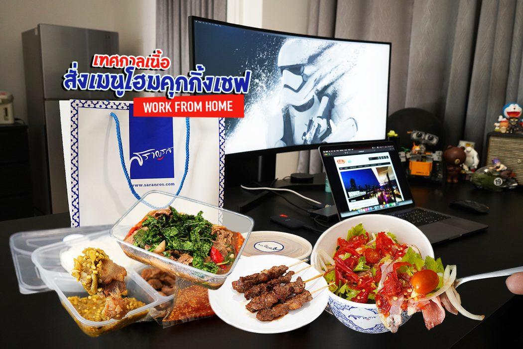 Sa Ran Ros Home Cooking Chef Application 0